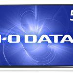 IO DATAが55インチ4Kディスプレイ「LCD-M4K552XDB」を発表