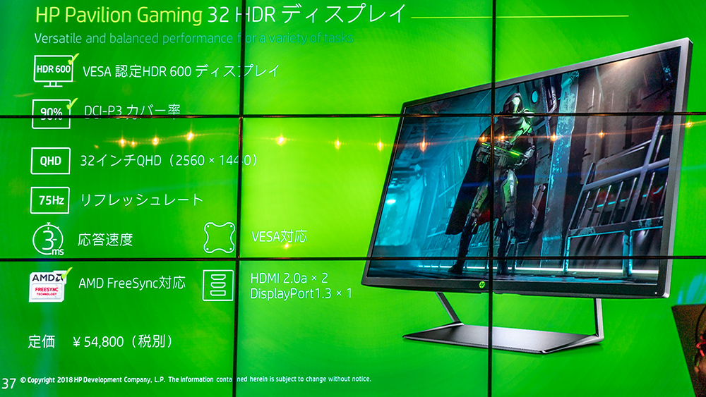 HP Pavilion Gaming 32 HDR 詳細