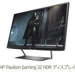 日本HP、54,800円の32インチHDRディスプレイを発表