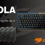 バックライトが色鮮やかなゲーミングキーボード「COUGAR AURORA」が9月12日発売