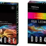 「CFD Gaming」からハイエンドDDR4メモリ2種類が販売