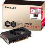 玄人志向より、Radeon RX 5500 XT搭載グラフィックボードが6月下旬より発売