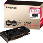 Radeon RX 5600 XT搭載のグラフィックボードが玄人志向より発売中