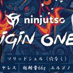 左右非対称のゲーミングマウス「Ninjutso Origin One X」発売