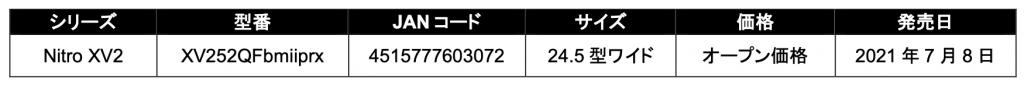 XV252QFbmiiprx